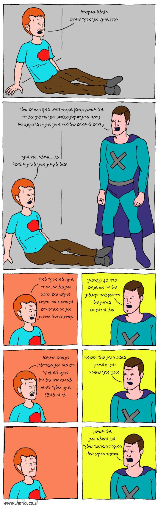 קפטן אקספוזיציה