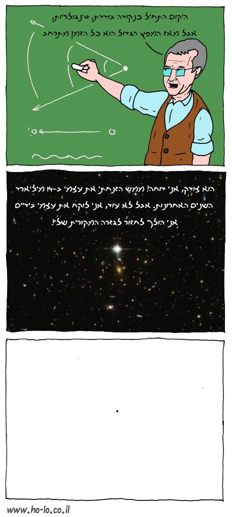 היקום מתרחב