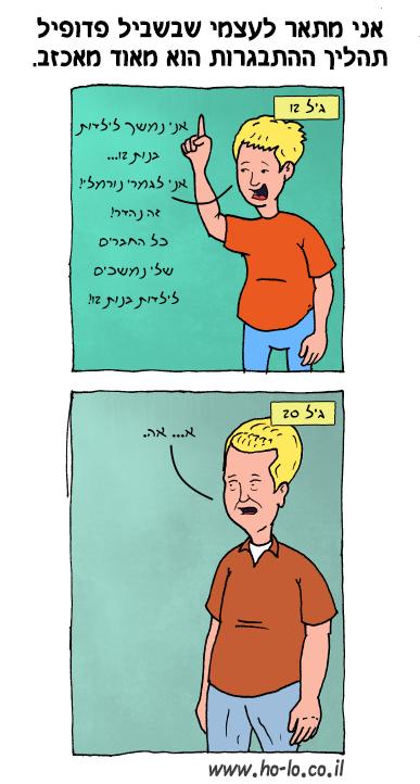 התבגרות