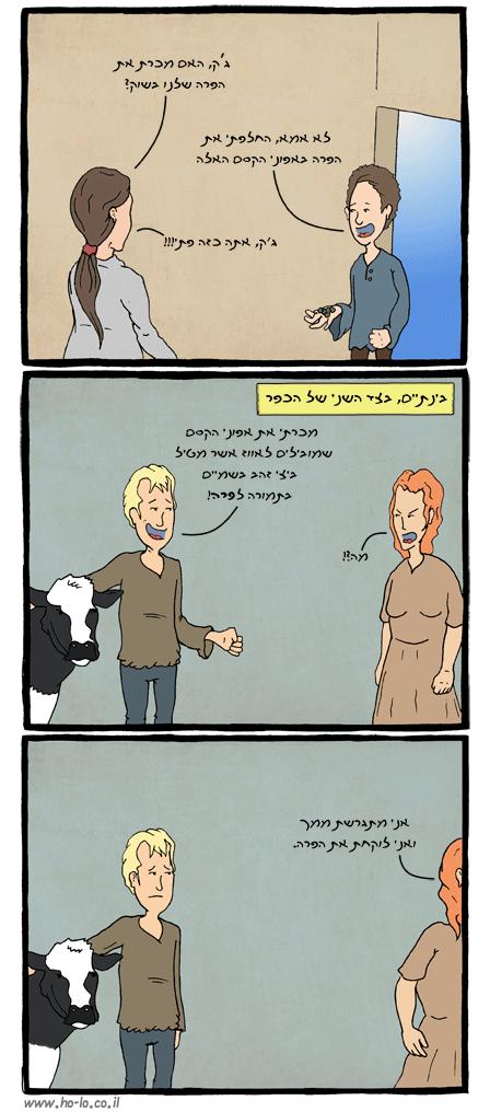 על פרות ואפונים