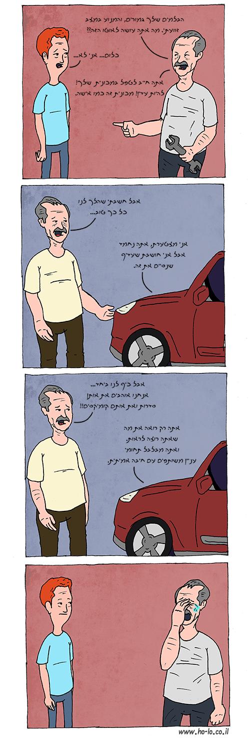 דברים שמכונאי הרכב שלי לימד אותי