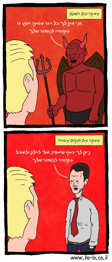 עסקאות