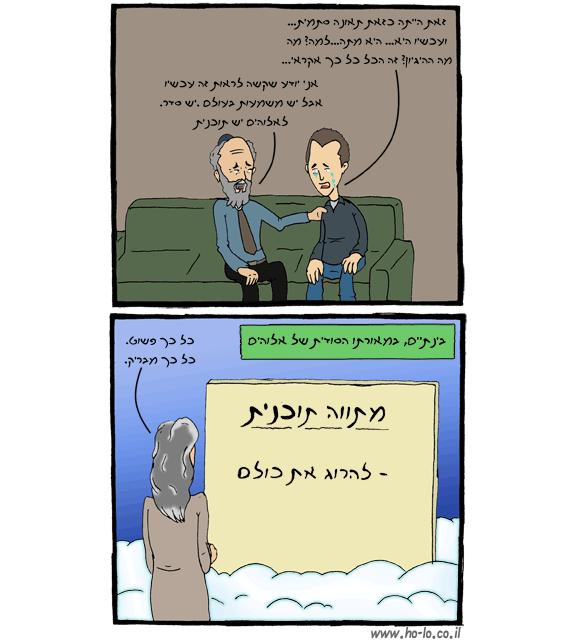 התוכנית האלוהית