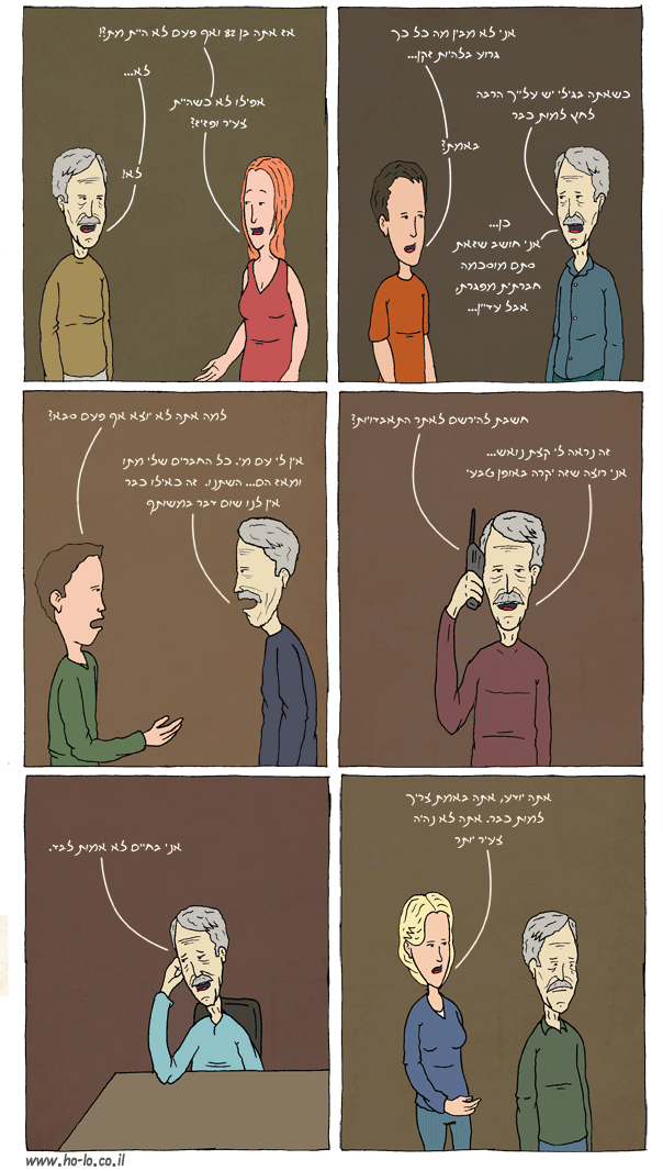 להיות זקן