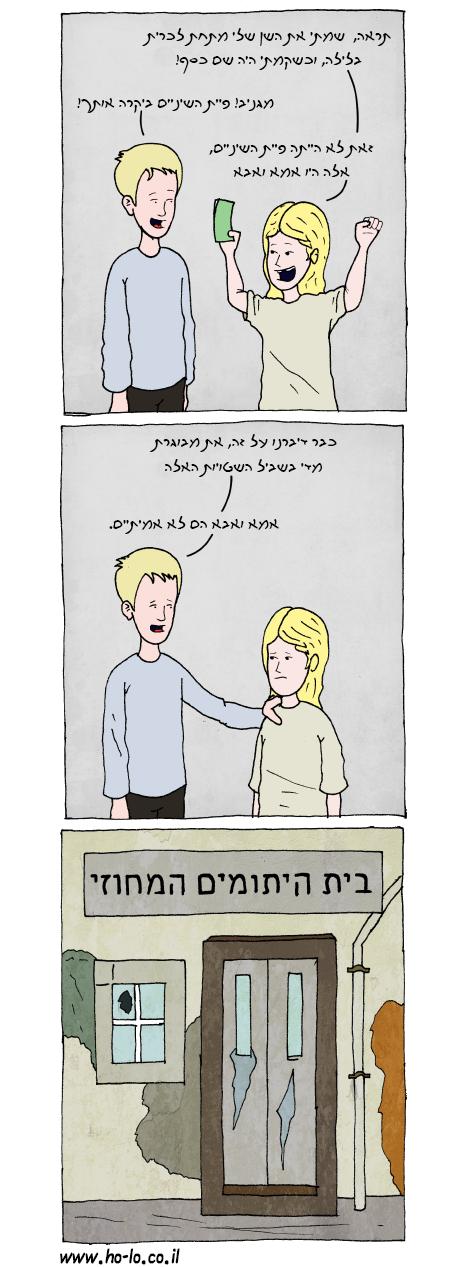שן מתחת לכרית