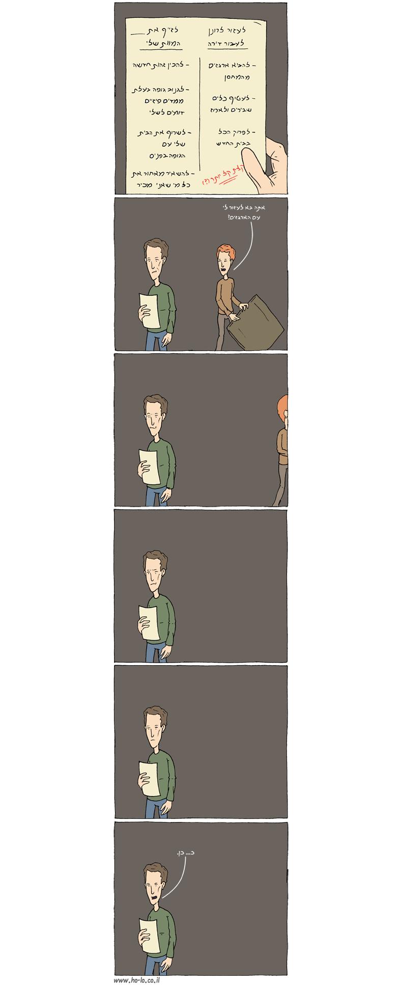 אלטרנטיבות