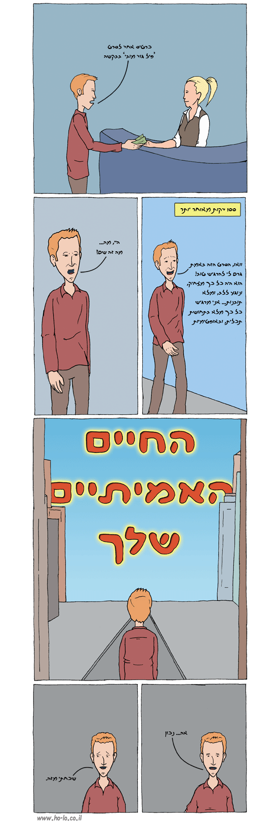 פיל גוד מובי