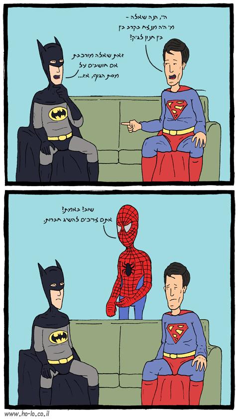 דיונים תיאורטיים