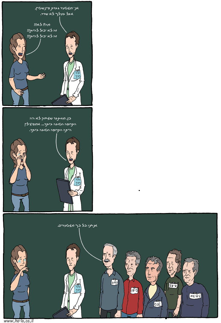 התרופה