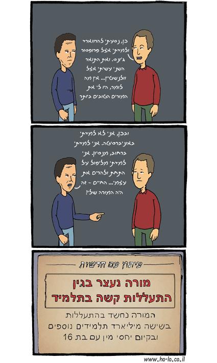 תלמיד של החיים