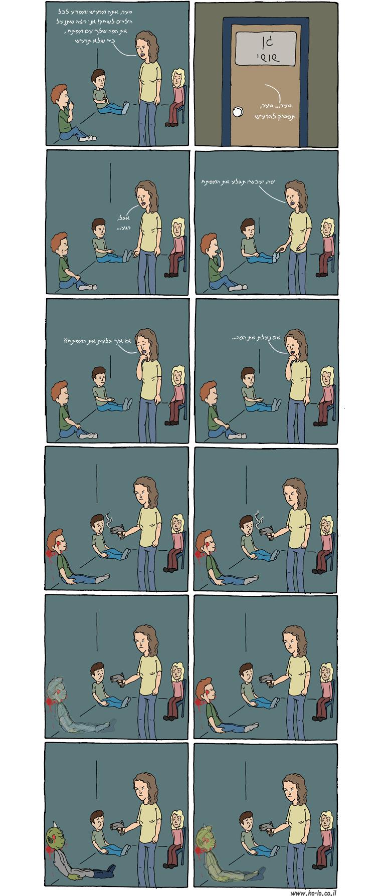 קץ הילדות