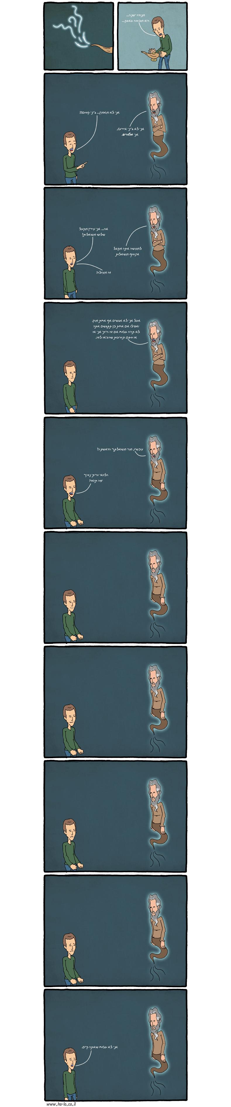 מנורת קסמים