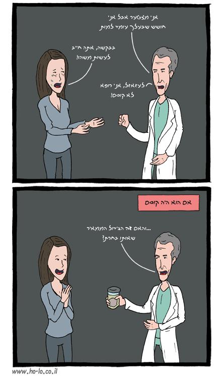 מגבלות של רופאים