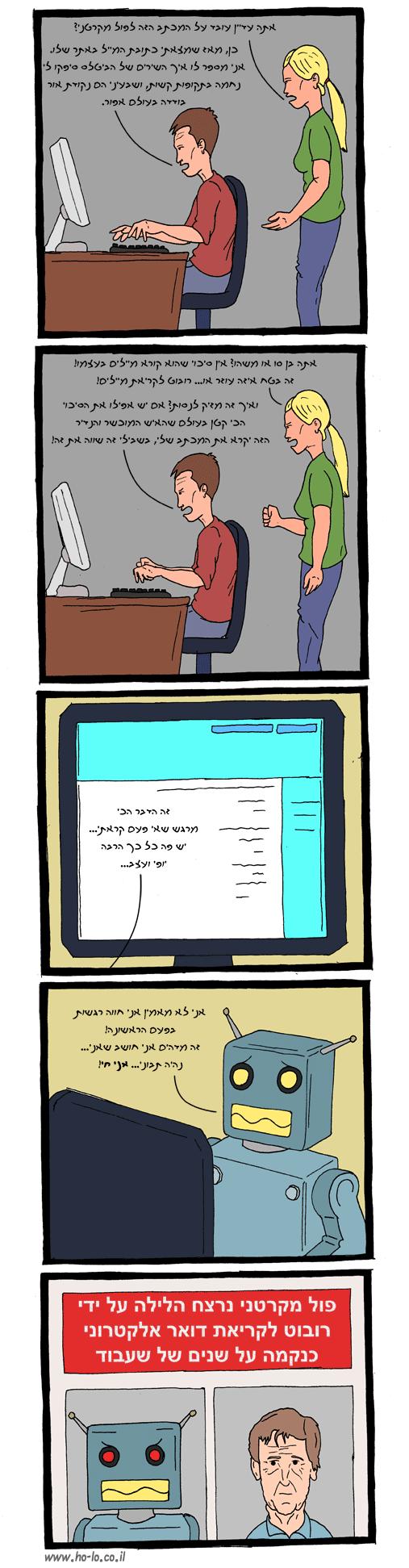 המכתב לפול