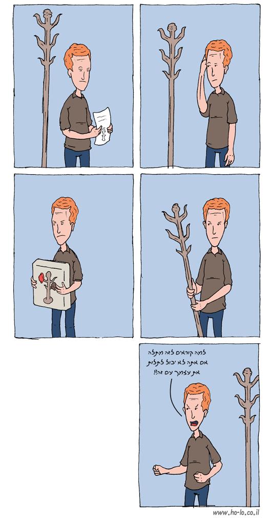 ריהוט מאכזב