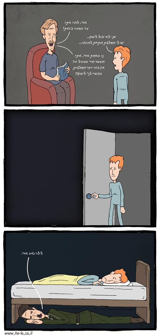 מפלצת