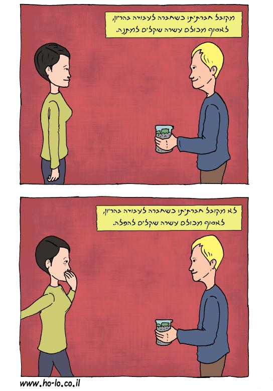 עצות לחיי המשרד