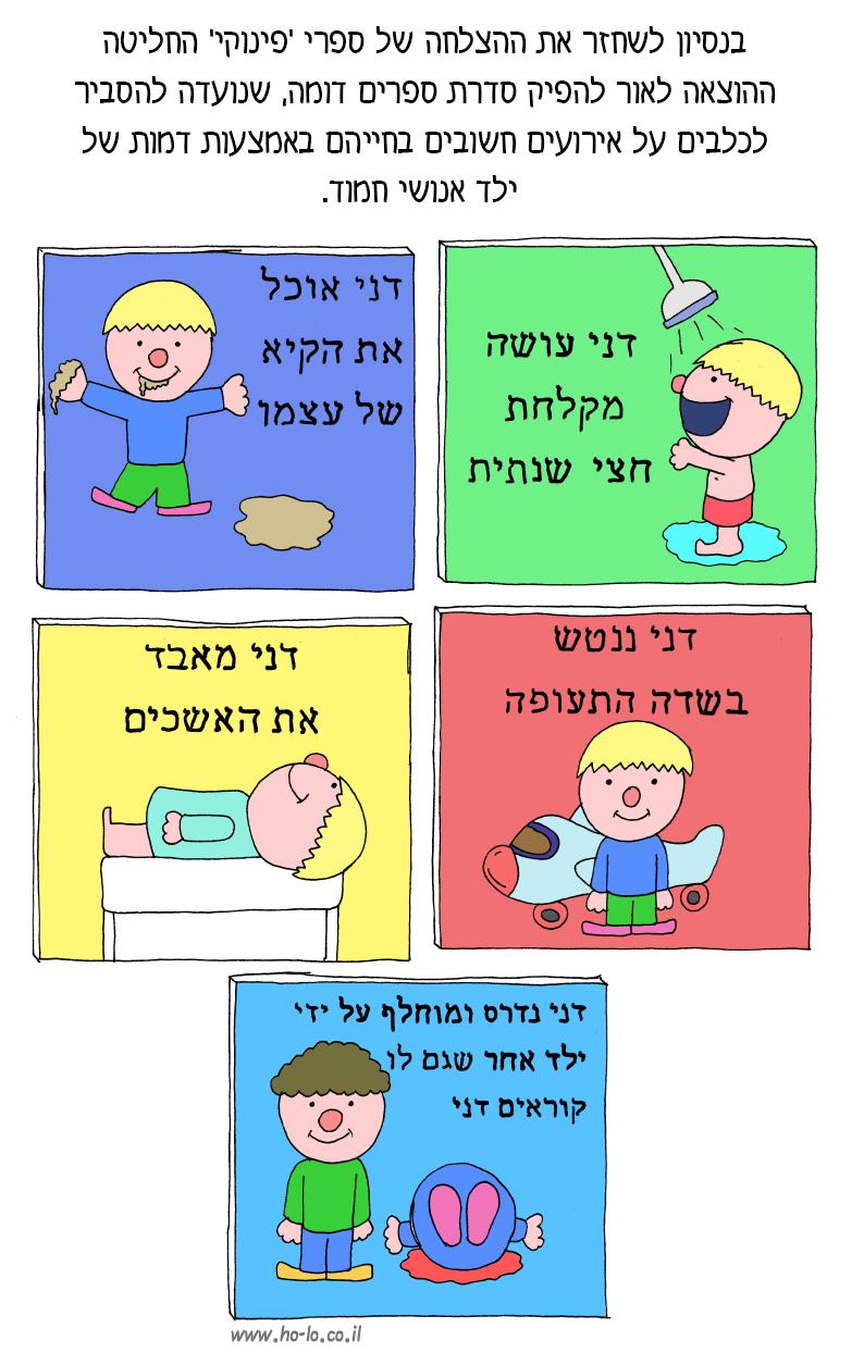 סדרת ספרי דני