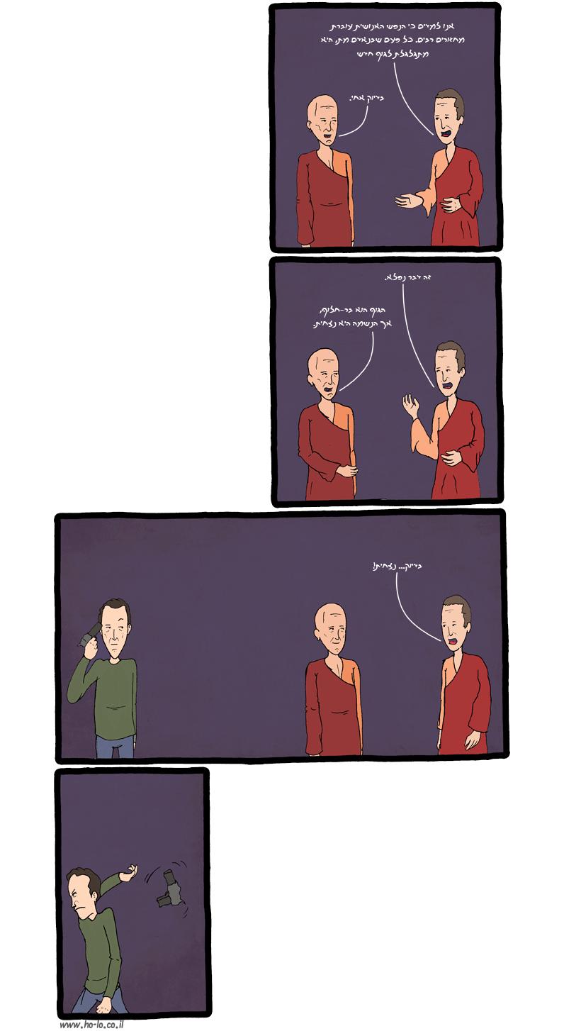הנשמה