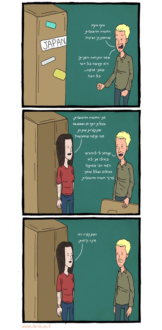 חברה רובוטית