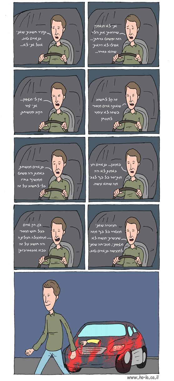 אדם מוסרי