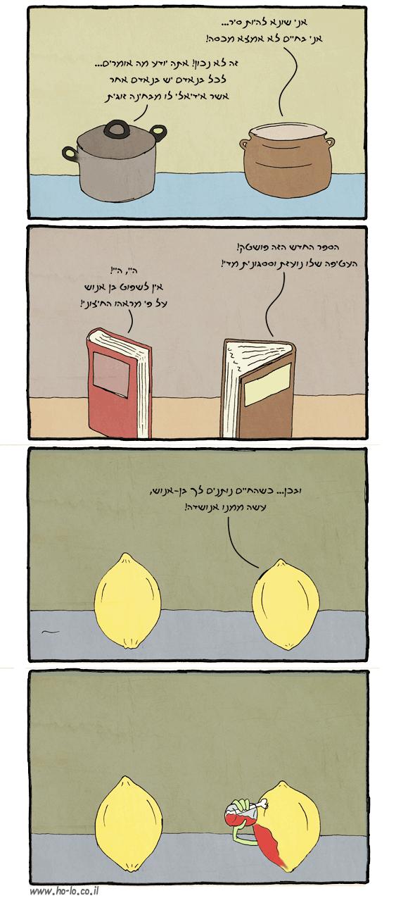 אמרות מתרבות אחרת