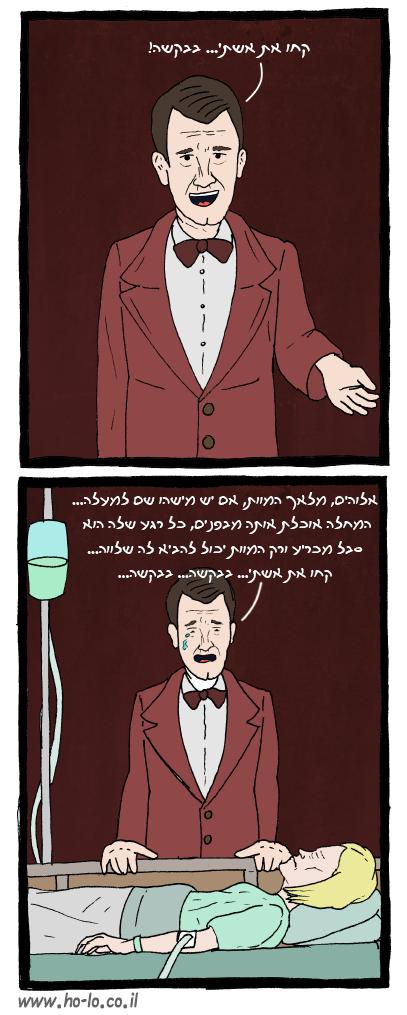 הקומיקאי