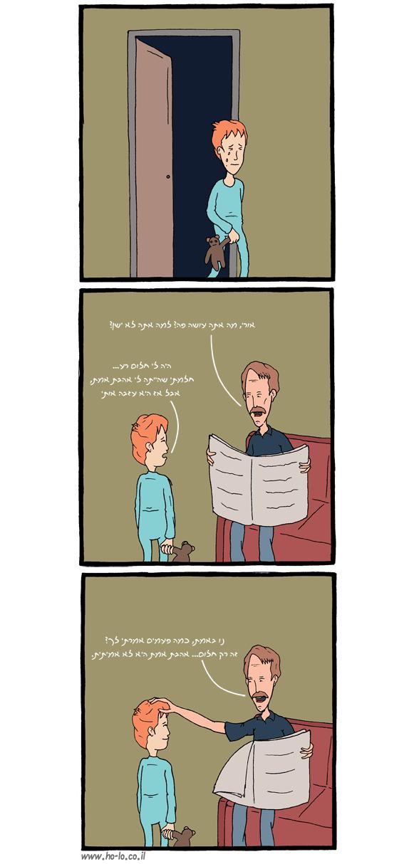 חלום רע