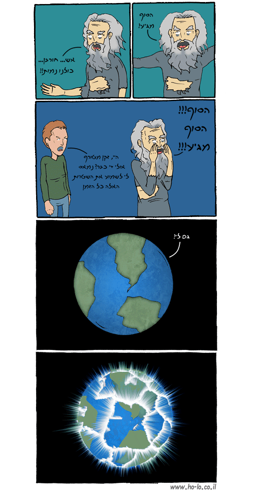 הנביא והזעם