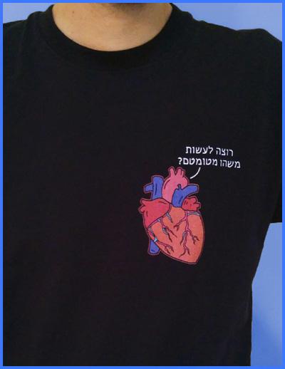 heart-guy